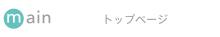 btn_main