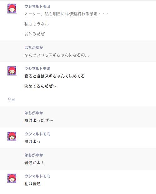 スクリーンショット_スギちゃん