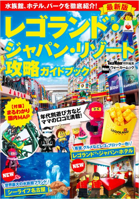 レゴランド®・ ジャパン・リゾート完全ガイドブック