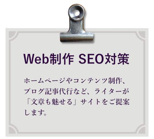 WEB制作 SEO対策