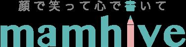 名古屋のライターチーム 【mamhive(マムハイブ)】