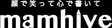 名古屋のライターチーム マムハイブ mamhive