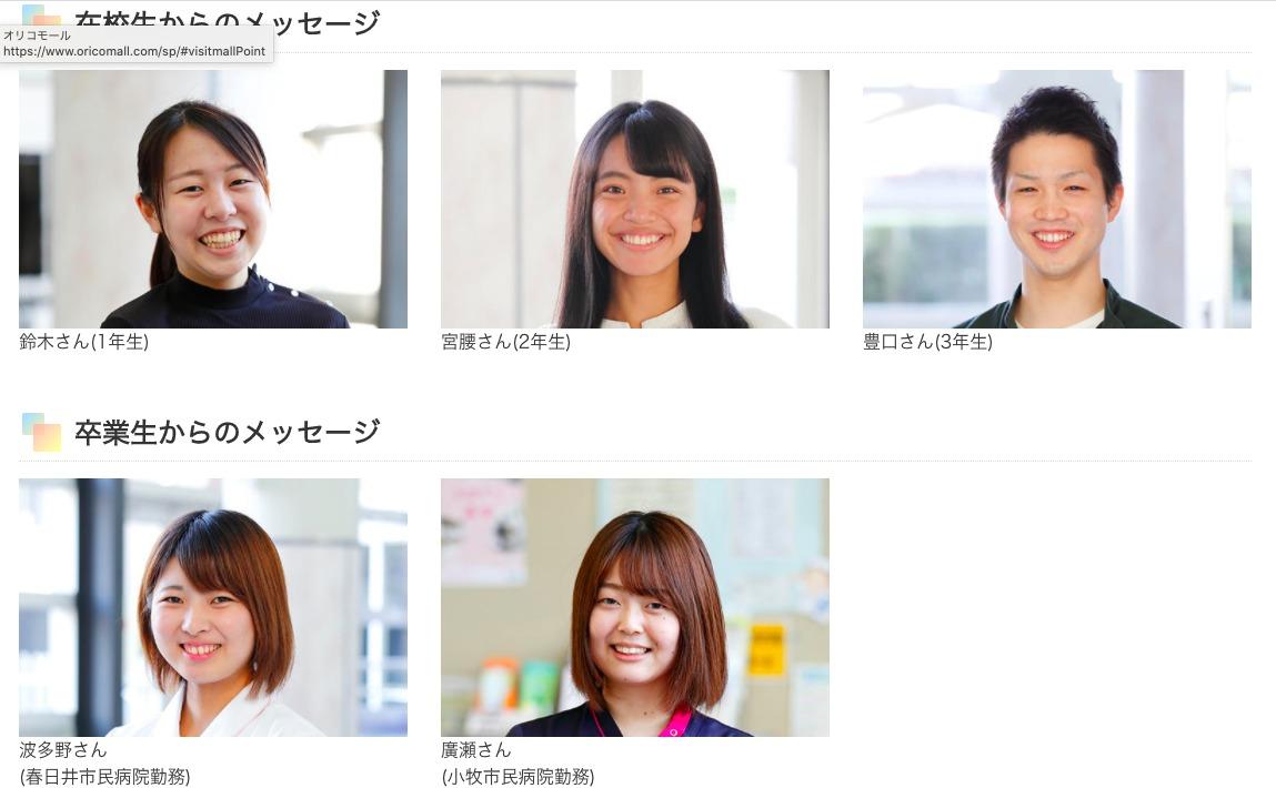 春日井小牧看護専門学校